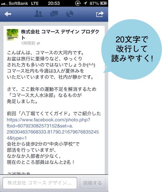 FB担当者2