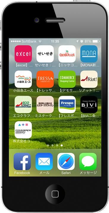 スマホ(iPhone,Android)のホーム画面にWEBページのアイコンを追加 ...