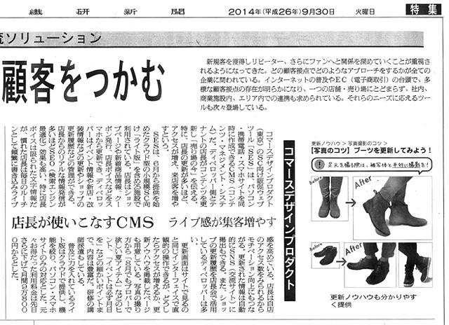 繊研20140930