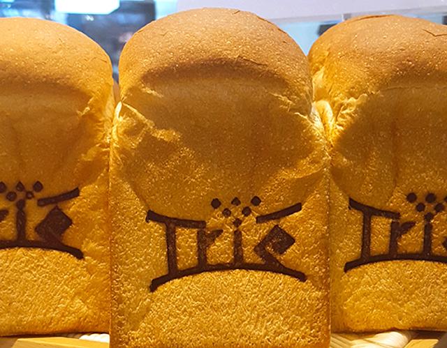 トリエ食パン